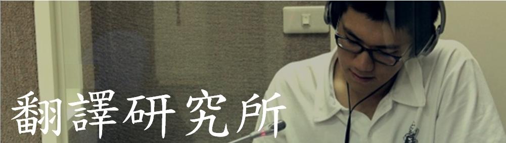 翻譯研究所