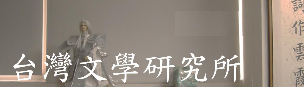 台灣文學研究所